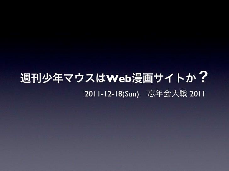 Web2011-12-18(Sun)   2011