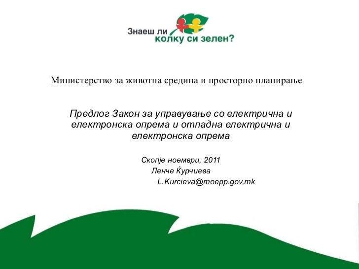 Министерство за животна средина и просторно планирање   Предлог Закон за управување со електрична и електронска опрема и о...