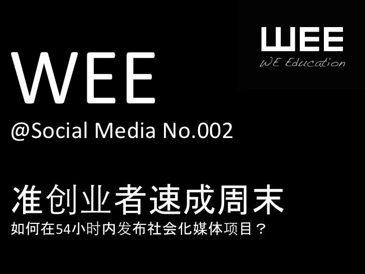 WEE @Social Media No.002 准创业者速成周末 如何在54小时内发布社会化媒体项目?