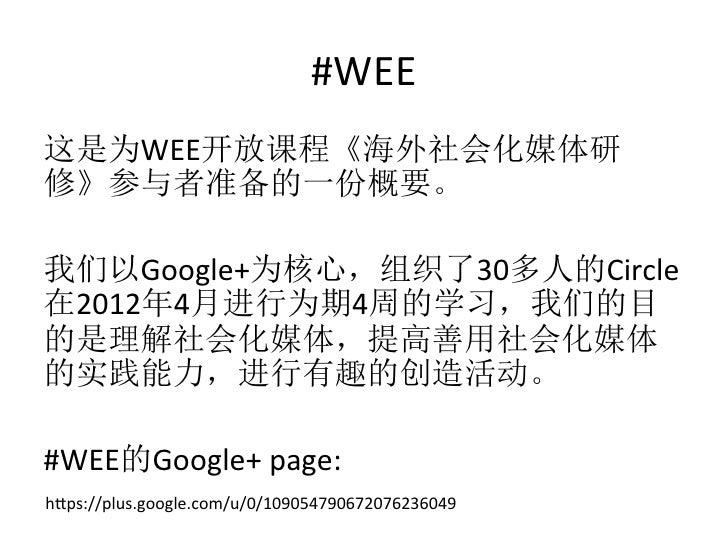Wee @ social media II v2 Slide 2