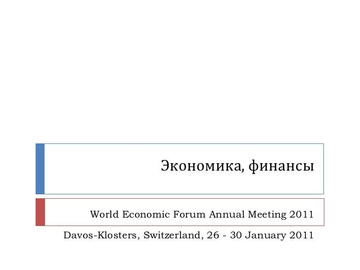 Экономика, финансы World Economic Forum Annual Meeting 2011 Davos-Klosters, Switzerland, 26 - 30 January 2011