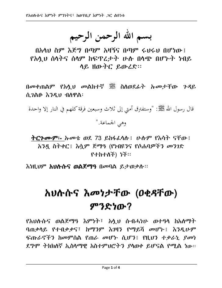 የአህለሱና እምነት ምንነትና፣ ከወሃቢያ እምነት ጋር ሌዩነቱ                   بسم اهلل الرحمن الرحيم  በአሊህ ስም እጅግ በጣም አዛኝና በጣም ሩህሩህ በሆነው፤ የአሎህ...