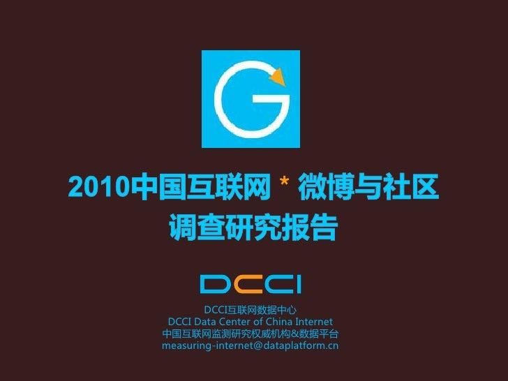 *            DCCI互联网数据中心  DCCI Data Center of China Internet 中国互联网监测研究权威机构&数据平台 measuring-internet@dataplatform.cn