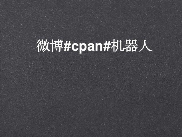 微博#cpan#机器人