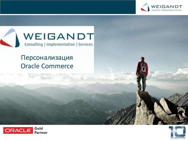 Персонализация Oracle Commerce