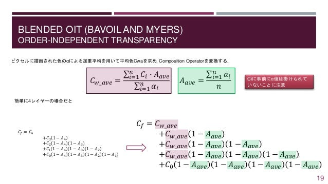 BLENDED OIT (BAVOIL AND MYERS) ORDER-INDEPENDENT TRANSPARENCY ピクセルに描画された色のαによる加重平均を用いて平均色Cwaを求め, Composition Operatorを変換する...