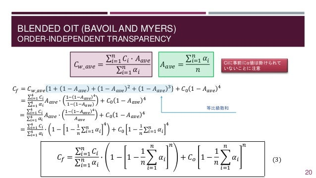 BLENDED OIT (BAVOIL AND MYERS) ORDER-INDEPENDENT TRANSPARENCY 𝐶𝑓 = 𝐶 𝑤_𝑎𝑣𝑒 1 + 1 − 𝐴 𝑎𝑣𝑒 + 1 − 𝐴 𝑎𝑣𝑒 2 + 1 − 𝐴 𝑎𝑣𝑒 3 + 𝐶0 ...