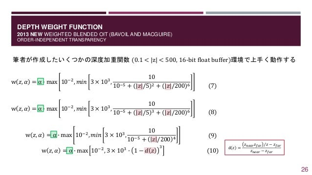 DEPTH WEIGHT FUNCTION 2013 NEW WEIGHTED BLENDED OIT (BAVOIL AND MACGUIRE) ORDER-INDEPENDENT TRANSPARENCY 筆者が作成したいくつかの深度加重関...