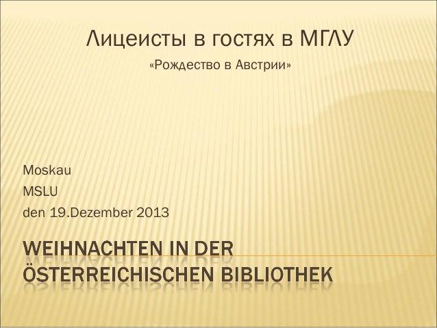 Лицеисты в гостях в МГЛУ «Рождество в Австрии»  Moskau MSLU den 19.Dezember 2013