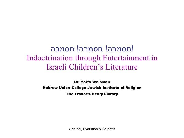 חסמבה !  חסמבה !  חסמבה ! Indoctrination through Entertainment in Israeli Children's Literature Dr. Yaffa Weisman Hebrew U...