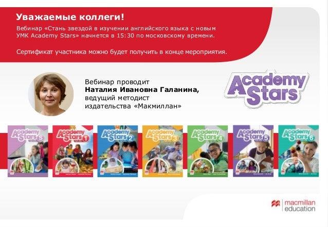 Уважаемые коллеги! Вебинар «Стань звездой в изучении английского языка с новым УМК Academy Stars» начнется в 15:30 по моск...