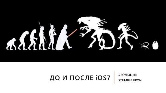 ДО И ПОСЛЕ iOS7 ЭВОЛЮЦИЯ STUMBLE UPON