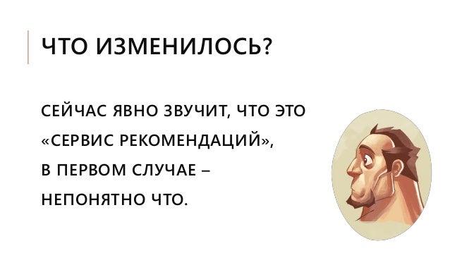 ЧТО ИЗМЕНИЛОСЬ? СЕЙЧАС ЯВНО ЗВУЧИТ, ЧТО ЭТО «СЕРВИС РЕКОМЕНДАЦИЙ», В ПЕРВОМ СЛУЧАЕ – НЕПОНЯТНО ЧТО.