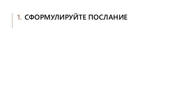 1. СФОРМУЛИРУЙТЕ ПОСЛАНИЕ