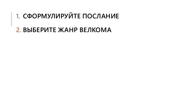 1. СФОРМУЛИРУЙТЕ ПОСЛАНИЕ 2. ВЫБЕРИТЕ ЖАНР ВЕЛКОМА