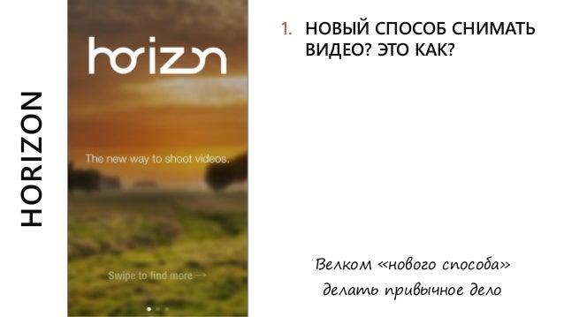 HORIZON Велком «нового способа» делать привычное дело 1. НОВЫЙ СПОСОБ СНИМАТЬ ВИДЕО? ЭТО КАК?