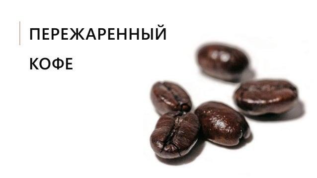 ПЕРЕЖАРЕННЫЙ КОФЕ