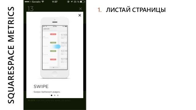 SQUARESPACEMETRICS 1. ЛИСТАЙ СТРАНИЦЫ