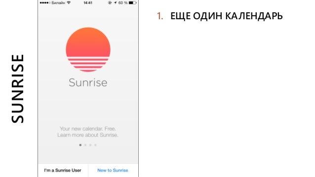 SUNRISE 1. ЕЩЕ ОДИН КАЛЕНДАРЬ