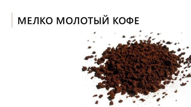 МЕЛКО МОЛОТЫЙ КОФЕ