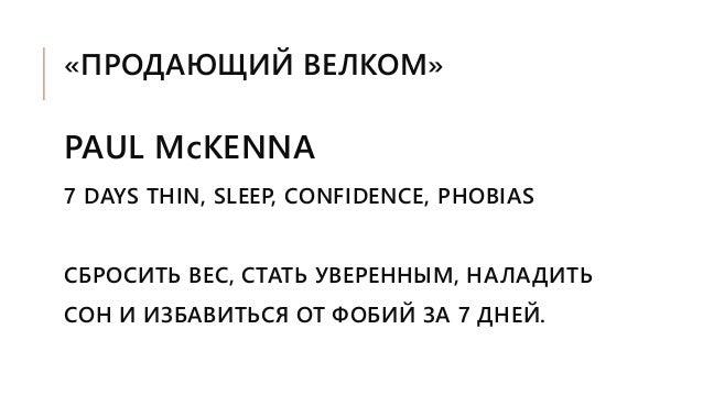 «ПРОДАЮЩИЙ ВЕЛКОМ» PAUL McKENNA 7 DAYS THIN, SLEEP, CONFIDENCE, PHOBIAS СБРОСИТЬ ВЕС, СТАТЬ УВЕРЕННЫМ, НАЛАДИТЬ СОН И ИЗБА...