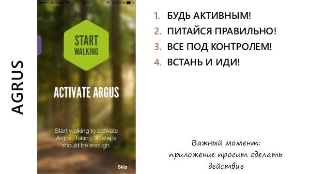 AGRUS Важный момент: приложение просит сделать действие 1. БУДЬ АКТИВНЫМ! 2. ПИТАЙСЯ ПРАВИЛЬНО! 3. ВСЕ ПОД КОНТРОЛЕМ! 4. В...
