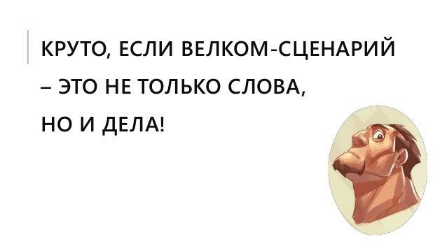 КРУТО, ЕСЛИ ВЕЛКОМ-СЦЕНАРИЙ – ЭТО НЕ ТОЛЬКО СЛОВА, НО И ДЕЛА!