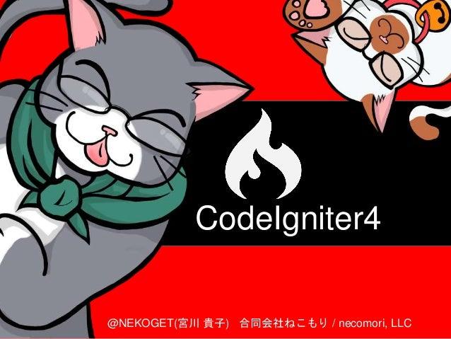 CodeIgniter4 @NEKOGET(宮川 貴子) 合同会社ねこもり / necomori, LLC