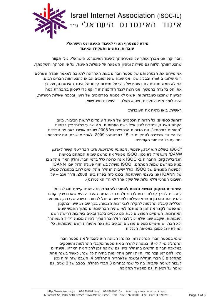 מידע למצטרף הטרי לאיגוד האינטרנט הישראלי:                            עובדות, נתונים ותפקידו האיגוד          חבר יקר, ...