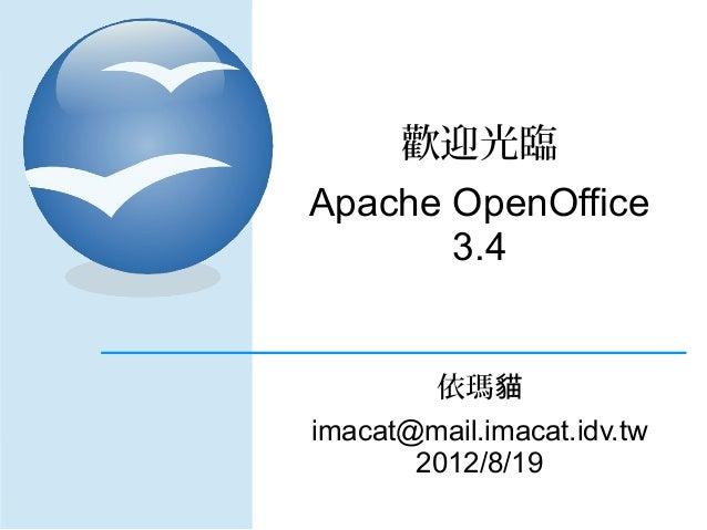歡迎光臨Apache OpenOffice       3.4         依瑪貓imacat@mail.imacat.idv.tw       2012/8/19