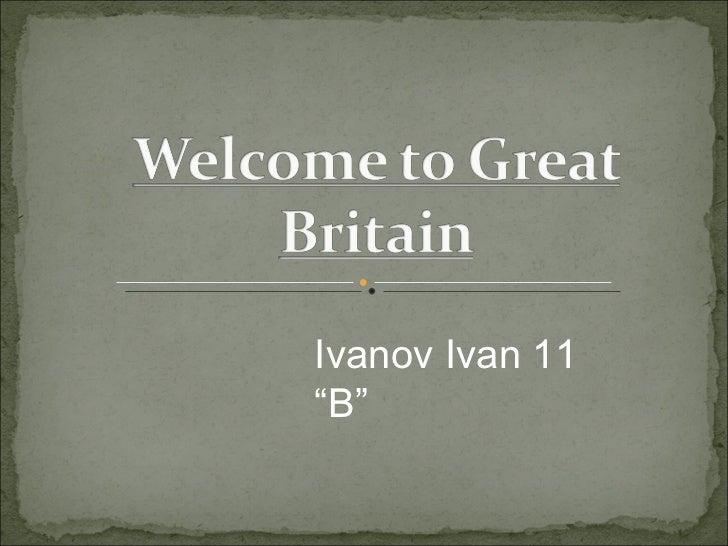 "Ivanov Ivan 11 ""B"""