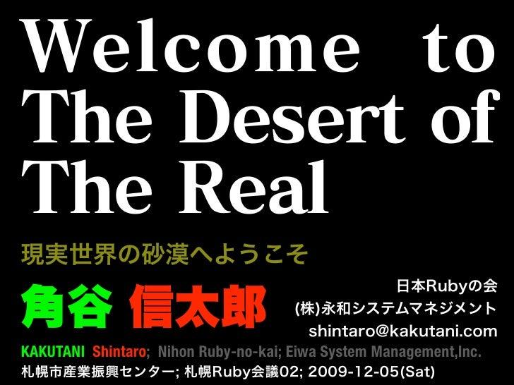 KAKUTANI Shintaro; Nihon Ruby-no-kai; Eiwa System Management,Inc.