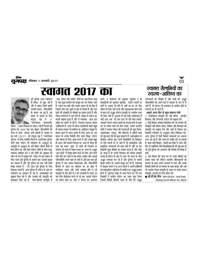 Welcome year 2017 un international year of sustainable tourism hindi language article