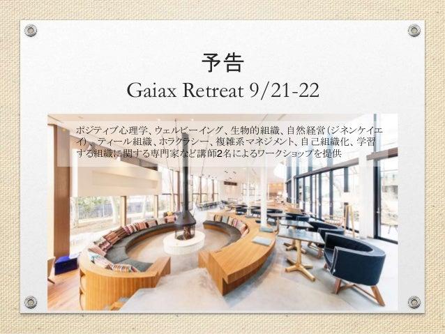 ウェルビーイングな組織 Gaiax