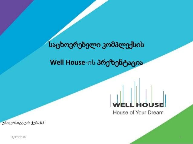 2/22/2016 1 საცხოვრებელი კომპლექსის Well House-ის პრეზენტაცია უნივერსიტეტის ქუჩა N3