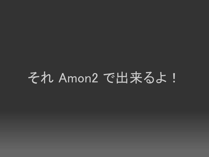 それ Amon2 で出来るよ!