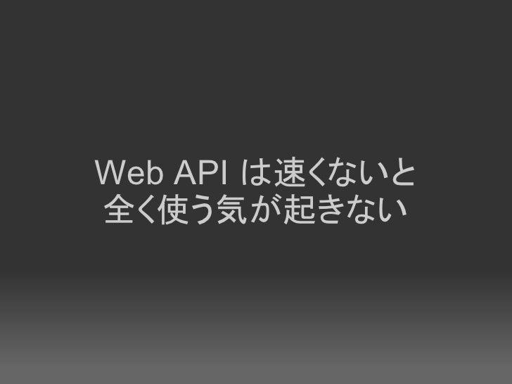 Web API は速くないと 全く使う気が起きない