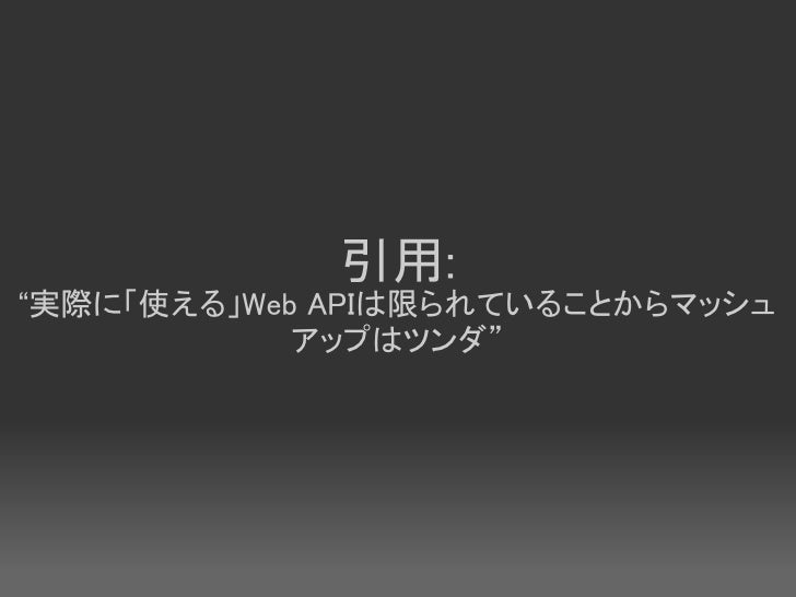 """引用: """"実際に「使える」Web APIは限られていることからマッシュ             アップはツンダ"""""""
