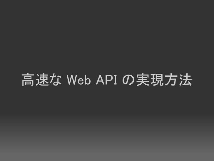 高速な Web API の実現方法