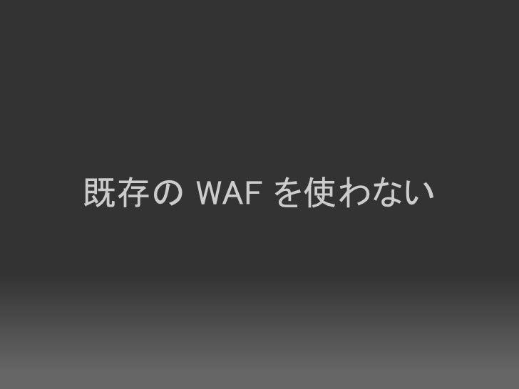 既存の WAF を使わない