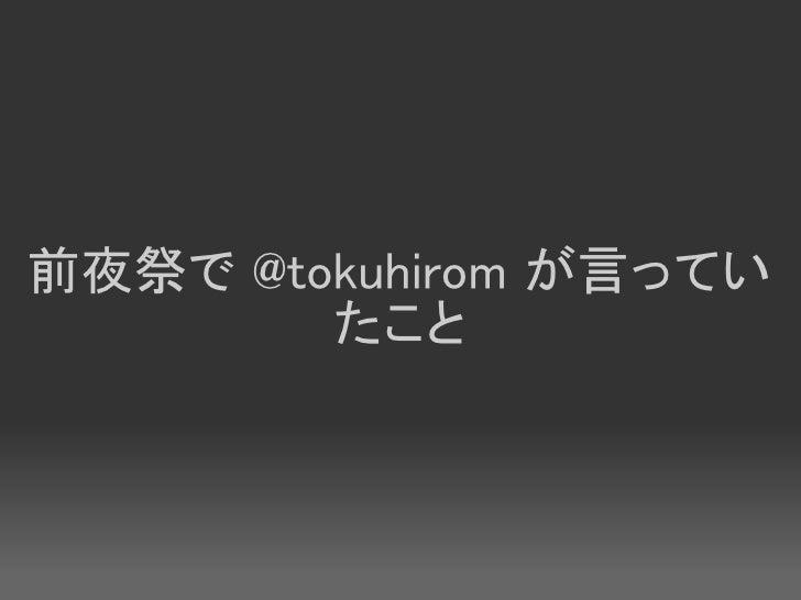 前夜祭で @tokuhirom が言ってい         たこと