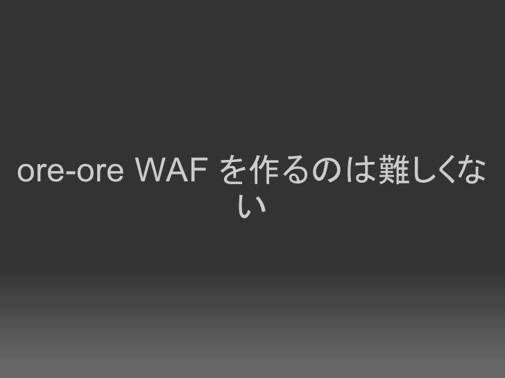 ore-ore WAF を作るのは難しくな              い