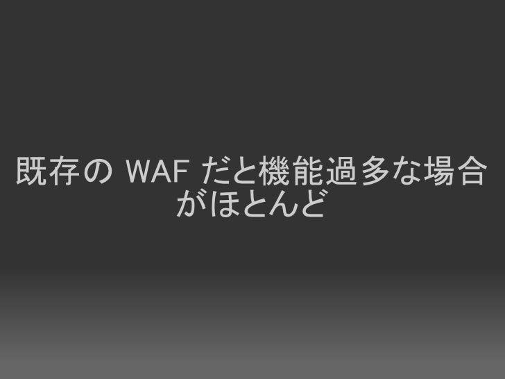 既存の WAF だと機能過多な場合       がほとんど
