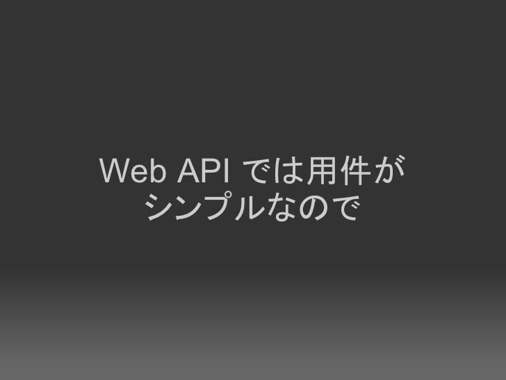 Web API では用件が   シンプルなので