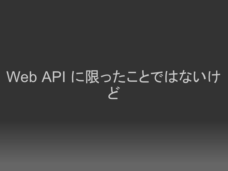 Web API に限ったことではないけ            ど