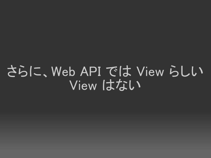 さらに、Web API では View らしい       View はない