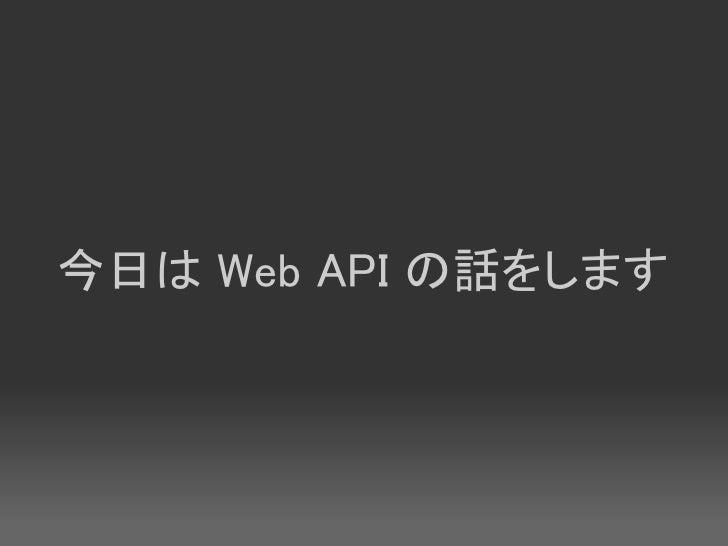 今日は Web API の話をします
