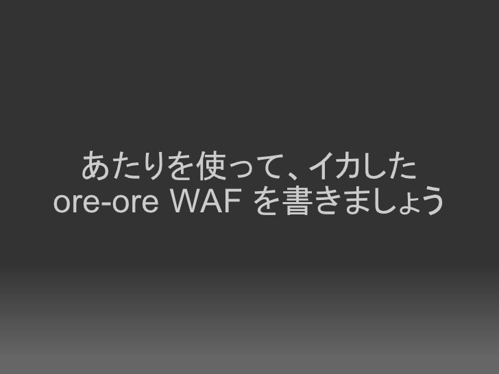 あたりを使って、イカした ore-ore WAF を書きましょう