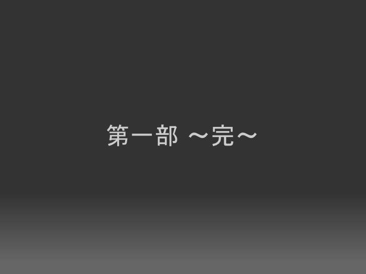 第一部 〜完〜