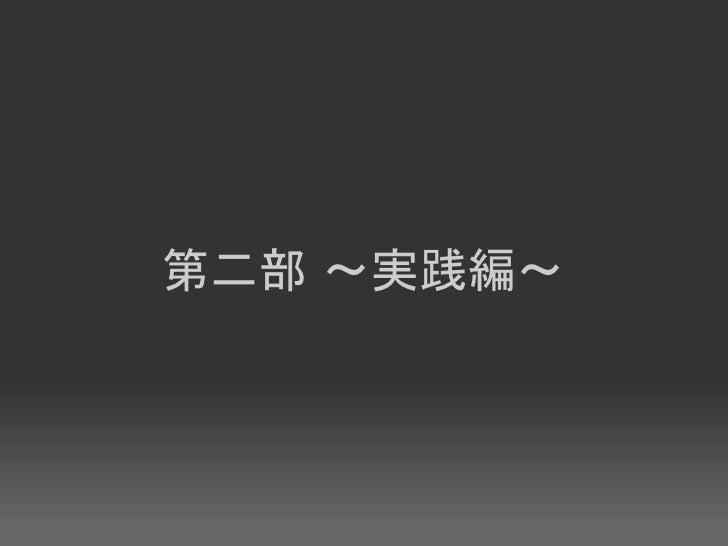 第二部 〜実践編〜